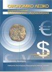 Οικονομικό Λεξικό Σύγχρονο & Αναλυτικό Ελληνοαγγλικό - Αγγλοελληνικό λεξικά   οικονομικά   νομικά λεξικά