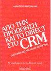 Απο την Προώθηση και το Direct στο CRM (Customer Relationship Marketing) οικονομία   διοίκηση   μάρκετινγκ   πωλήσεις