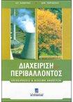 Διαχείριση του Περιβάλλοντος - Επιχειρήσεις & Βιώσιμη Ανάπτυξη Β έκδοση.