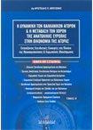 Η Δυναμική των Βαλκανικών Αγορών (τ.Β') & η Μετάβαση των Χωρών της Αν.Ευρώπης στην Οικον.της Αγ.