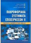 Πληροφοριακά Συστήματα Επιχειρήσεων ΙΙ - Συναρτήσεις & Εφαρμογές σε Excel 2000 & πληροφορική   τεχνολογία   πληροφορική   υπολογιστές