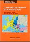 Τα Ευρωπαϊκά Προγράμματα και οι Πολιτικές τους οικονομία   διοίκηση   ευρωπαϊκή ένωση