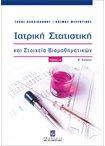 Ιατρική Στατιστική και Στοιχεία Βιομαθηματικών τ.Α ( Β΄ Έκδοση)