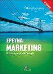 Έρευνα Marketing (Β΄ Έκδοση)