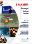 Βαλκάνια. Επιχειρηματική & Επενδυτική Στρατηγική οικονομία   διοίκηση   χρηματοδότηση   επενδύσεις