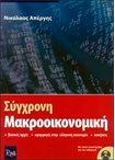 Σύγχρονη Μακροοικονομική. Βασικές Αρχές. Εφαρμογές στην Ελληνική Οικονομία. Ασκή οικονομία   διοίκηση   μικρο   μακροοικονομία