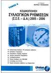 Κωδικοποίηση Συλλογικών Ρυθμίσεων 2005-2006 ( Σ.Σ.Ε. - Δ.Α) τ.Α+Β οικονομία   διοίκηση   εργατικά   ασφαλιστικά