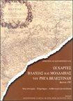 Οι Χάρτες Βλαχίας και Μολδαβίας του Ρήγα Βελεστινλή (Απαντα τα Έργα Ρήγα τ.5) (Βιέννη 1797)