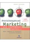 Αποτελεσματικό Marketing για Κερδοφόρες Πωλήσεις – 2η Έκδοση