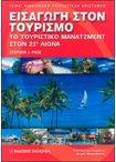 Εισαγωγή στον Τουρισμό. Το Τουριστικό Μάνατζμεντ στον 21ο Αιώνα οικονομία   διοίκηση   τουρισμός