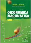 Οικονομικά Μαθηματικά - 2η Έκδοση θετικές επιστήμες
