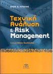 Τεχνική Ανάλυση & Risk Managment