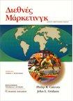 Διεθνές Μάρκετινγκ τ.Α+Β οικονομία   διοίκηση   μάρκετινγκ   πωλήσεις