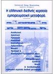 Η Ελληνική Διεθνής Χερσαία Εμπορευματική Μεταφορά οικονομία   διοίκηση   οικονομική των μεταφορών