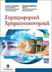Συμπεριφορική Χρηματοοικονομική - Εισαγωγικά Στοιχεία οικονομία   διοίκηση