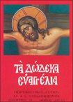 Τα Δώδεκα Ευαγγέλια (Εκδ. Αστήρ)