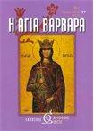 Η Αγία Βαρβάρα (37)