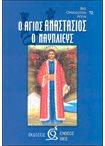 Ο Άγιος Αναστάσιος Ο Ναυπλιεύς (72)
