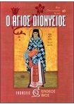 Ο Άγιος Διονύσιος (43)