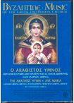 DVD No 2 Ο Ακάθιστος Ύμνος (The Akathist Hymn- Ave Maria Live Recording from St.Panteleimon Church) (for Europe)