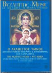 DVD No 2. Ο Ακάθιστος Ύμνος (The Akathist Hymn-Ave Maria, Live Recording from St.Panteleimon Church) (for USA)