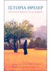 Ιστορία Θρίλερ. Βίος Οσίου Συμεών του Ανυπόδητου