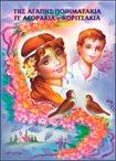Της Αγάπης Ποιηματάκια γι'Αγοράκια – Κοριτσάκια