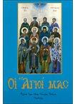 Οι Άγιοί μας (Δώδεκα όμοροι στην Μονή  Άγιοι)