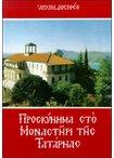 Προσκύνημα στο μοναστήρι της Τατάρνας