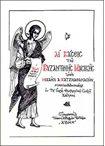 Αι Βάσεις της Βυζαντινής Μουσικής θεολογία   βυζαντινή μουσική   μουσικά βιβλία
