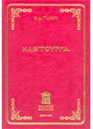 Η Λειτουργία θεολογία   βυζαντινή μουσική   μουσικά βιβλία