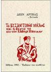 Το Βυζαντινόν μέλος και η θέσις του εις την καθόλου Μουσικήν θεολογία   βυζαντινή μουσική   μουσικά βιβλία