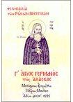 'Αγιος Γερμανός της Αλάσκας. (Φιλοκαλία των Ρώσων Νηπτικών: Γ')