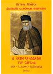'Οσιος Σεραφείμ του Σάρωφ. Βίος-Διδαχές-Ακολουθία.(Φιλοκαλία Ρώσσων Νηπτικών: Α')