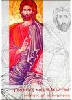 Διάλογος με τη Ζωγραφική (Φάκελος με Εικόνες) θεολογία   κάρτες   εικόνες   ημερολόγια