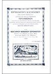Ειρμολόγιον Καταβασιών του Όλου Ενιαυτού Αργόν τε και Σύντομον θεολογία   βυζαντινή μουσική   μουσικά βιβλία