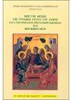 Περί της Θέσεως της Γυναικός Έναντι του Ανδρός Κατά την Ορθόδ. Χριστιανικήν Εκκλ.& Περί Φόβου Θεού