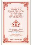 Κανών Παρακλητικός Ψαλλόμενος Εν τω Σπηλαίω των Μάγων της Ι.Μ Αββά Θεοδοσίου του Κοινοβιάρχου (+CD)