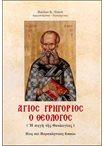 Αγιος Γρηγόριος ο Θεολόγος (Η Πηγή της Θεολογίας)