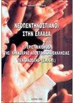 """Νεοπεντηκοστιανοί στην Ελλάδα. Ο """"Χριστιανισμός"""" της Ελευθέρας Αποστολικής Εκκλησίας Πεντηκοστής"""