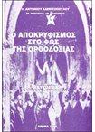 Ο Αποκρυφισμός στο Φως της Ορθοδοξίας. τ. 2ο Καββάλα Ιάμβλιχος
