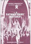 Σατανιστικές Παγίδες (Φιλανθρωπία Χριστού – Σειρά Β΄)
