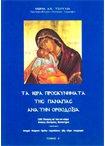 Τα Ιερά Προσκυνήματα της Παναγίας (Α+Β) ανά την Ορθοδοξία