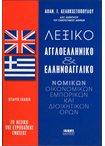 Λεξικό Αγγλοελληνικό και Ελληνοαγγλικό Νομικών Οικονομικών Εμπορικών Διοικητικών λεξικά   οικονομικά   νομικά λεξικά