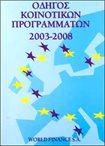 Οδηγός Κοινοτικών Προγραμμάτων 2003-2008