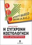 Η Σύγχρονη Κοστολόγηση κατά Δραστηριότητα - Activity Based Costing (A.B.C.)