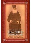 Παπα-Γιώργης Ασπρόπουλος, ο Πρώτος Πνευματικός Οδηγός του Γέροντος Ιωσήφ του Ησυχαστού