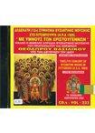 CD 233:12η Συμφωνία Βυζαντινής Μουσικής, Με Ύμνους Χριστουγέννων