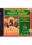 CD 137. Η Ακολουθία της Θείας Λειτουργίας. Ήχος Πρώτος. θεολογία   cd   kασσέτες   βυζαντινή μουσική