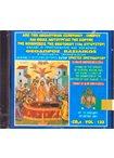 CD 123. Από την Ακολουθία Εσπερινού, Όρθρου & Θ.Λειτ. της Εορτής της Κοιμήσεως τ θεολογία   cd   kασσέτες   βυζαντινή μουσική